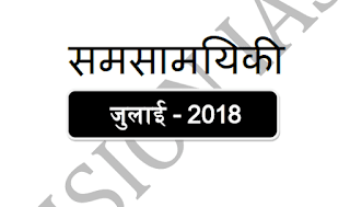 Vision IAS Current Affairs July 2018 in Hindi हिंदी -Download PDF