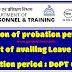Extension of probation period on account of availing Leave during probation period : DoPT Important Order