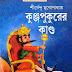 Kunjopukurer Kando by Shirshendu Mukhopadhyay