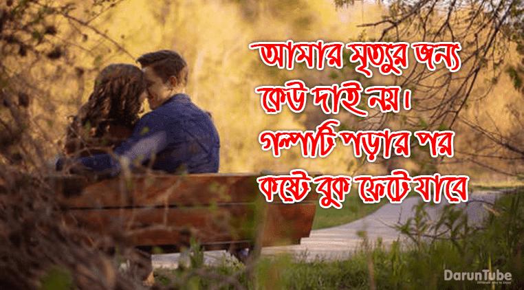 Sad love story picture bangla