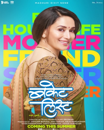 Bucket List new upcoming movie first look, Poster of Madhuri Dixit next movie download first look Poster, release date