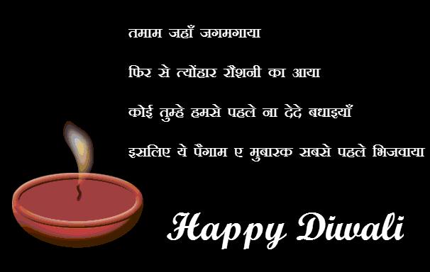 Diwali sms diwali messages diwali wishes diwali statusget info diwali sms diwali messages diwali wishes diwali status m4hsunfo