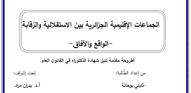 أطروحة دكتوراه : الجماعات الإقليمية الجزائرية بين الاستقلالية والرقابة PDF