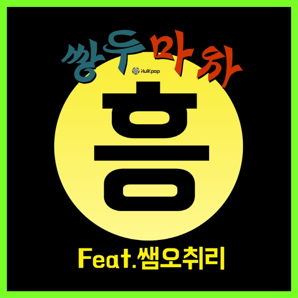 [Single] SSANGDU – 흥이 난다