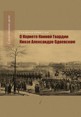 Следственное дело Александра Одоевского