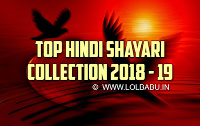 Shayari Collection in Hindi