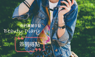 HAPPY GO 你的美麗日記 簽到贈點 8/29