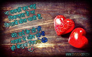 HINDI,STATUS,LOVE,IMAGE,WHATSAPPS