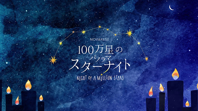 Star Night (Planetarium × Candle Night), at Kyusakuranomiya Public Hall, Tenmabashi, Osaka