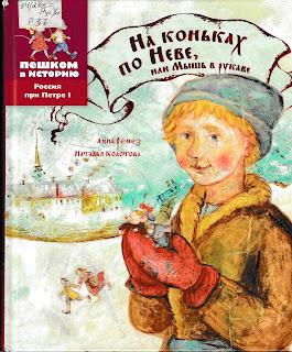 """Анна Ремез, Наталья Колотова """"На коньках по Неве, или мышь в рукаве"""""""