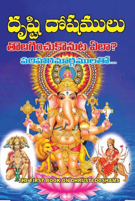 దృష్టి దోషాల నివారణ | Drusti Dosala Nivarana | GRANTHANIDHI | MOHANPUBLICATIONS | bhaktipustakalu