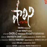 Shalini Songs Download,Shalini Mp3 Songs, Shalini Audio Songs Download, Sai Roopesh Shetty Shalini Songs Download,Shalini 2017 Telugu movie Songs, Shalini 2017 audio CD rips