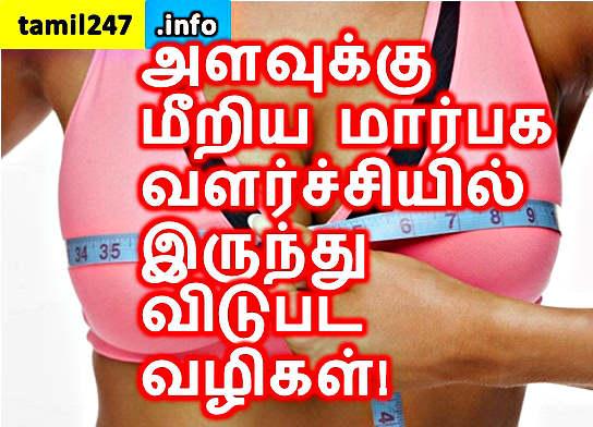 periya marbu siridhu panna vazhigal, reduce breast size tips in tamil, மார்பக வளர்ச்சி, பெரிய மார்பு, மார்பகம், பருத்த, பெருத்த, புடைத்த, தொங்கும் மார்பகங்கள் சிறியதாக, தளர்ந்த மார்பு இறுக்கம் பெற