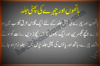 Face and Hand Crackes and its solution in Urdu