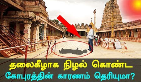 Mystery behind Inverted Shadow of Virupaksha Temple