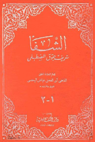 القاضي عياض كتاب الشفاء pdf
