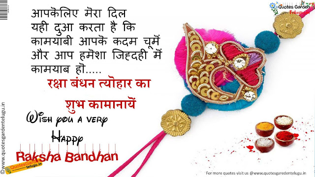 Rakshabandhan HD wallpapers with quotes in hindi 915