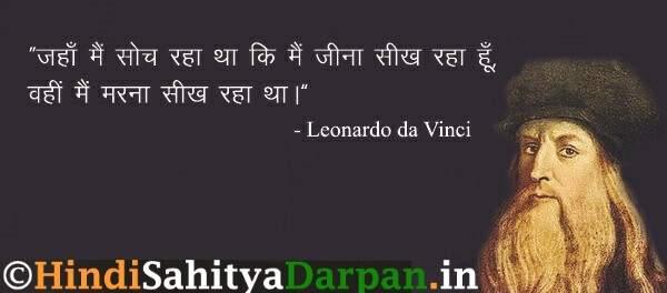 Leonardo da Vinci Quotes in Hindi ~ लिओनार्दो दा विंची के अनमोल विचार और कथन