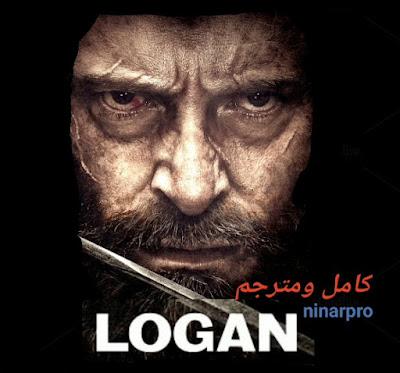 مشاهدة فيلم Logan 2017  مترجم - ninarpro