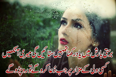 barish poetry 4