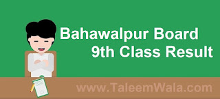Bahawalpur Board 9th Class Result 2018 - BiseBWP.edu.pk SSC Part 1 Results