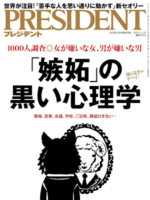 PRESIDENT (プレジデント) 2019年11月01日号 zip online dl and discussion