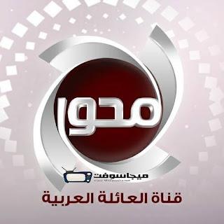 تردد قناة المحور 2018 الجديد 2 و 1 على النايل سات والعربسات
