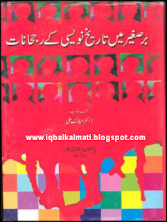 History Urdu Notes for M A, M.Phil and Ph.D. PDF