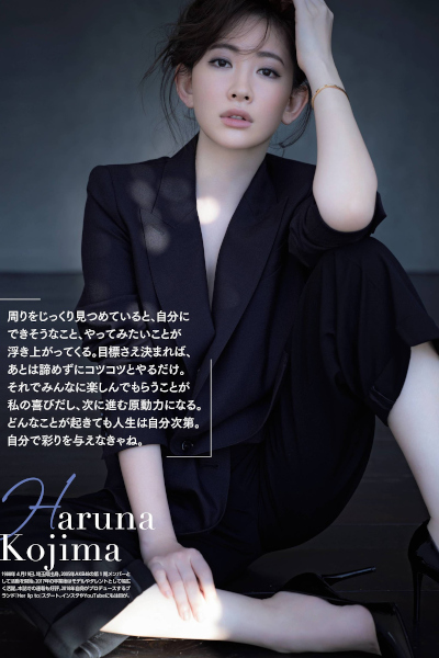 Haruna Kojima 小嶋陽菜, Maquia Magazine 2020.09