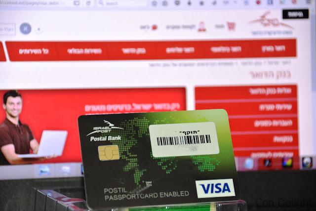 כרטיס ויזה רשות הדואר visa card postal authority