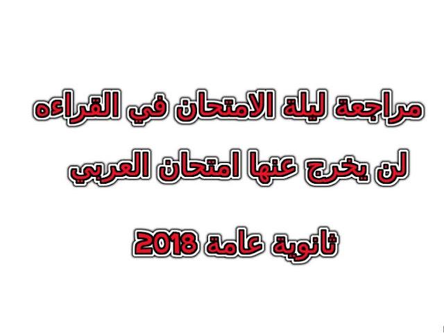 مراجعة اللغة العربية للصف الثالث الثانوى 2018