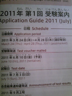 Just Another Day in Japan: JLPT Deadline Approaches
