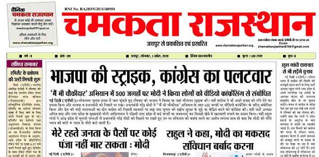 दैनिक चमकता राजस्थान 1 अप्रैल 2019 ई-न्यूज़ पेपर