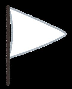 白い旗のイラスト(三角1)