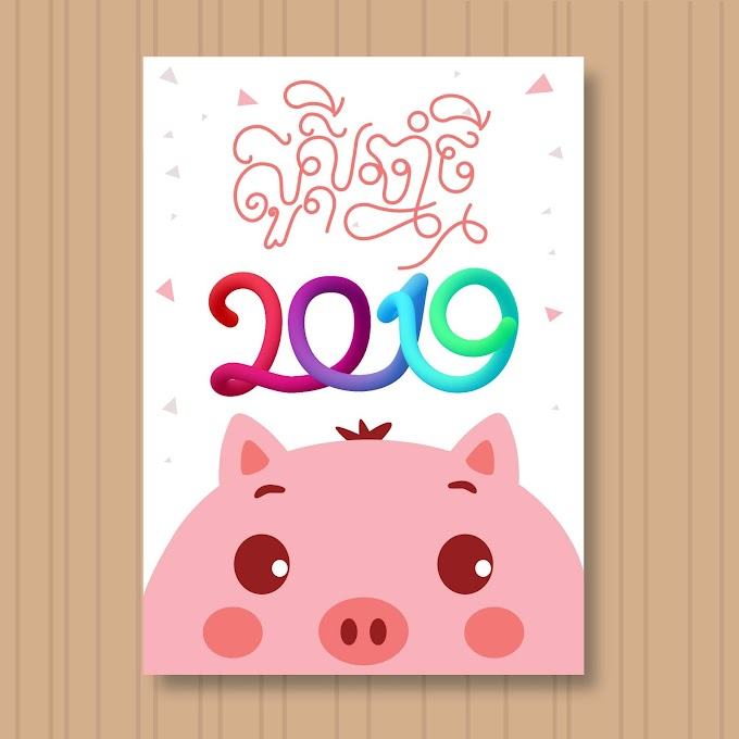happy new year free vector year of the pig free vector