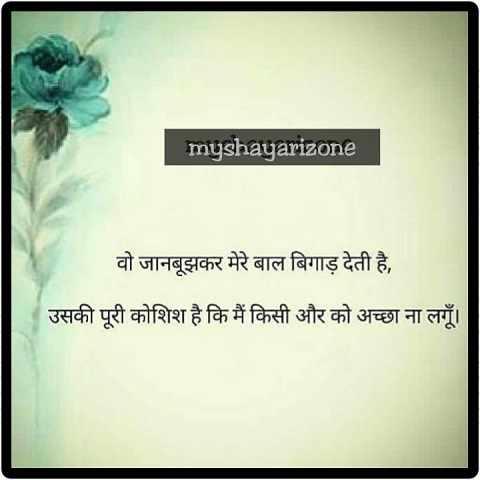 Cute Love Lines Girlfriend Boyfriend Shayari Whatsapp Status Image Download in Hindi