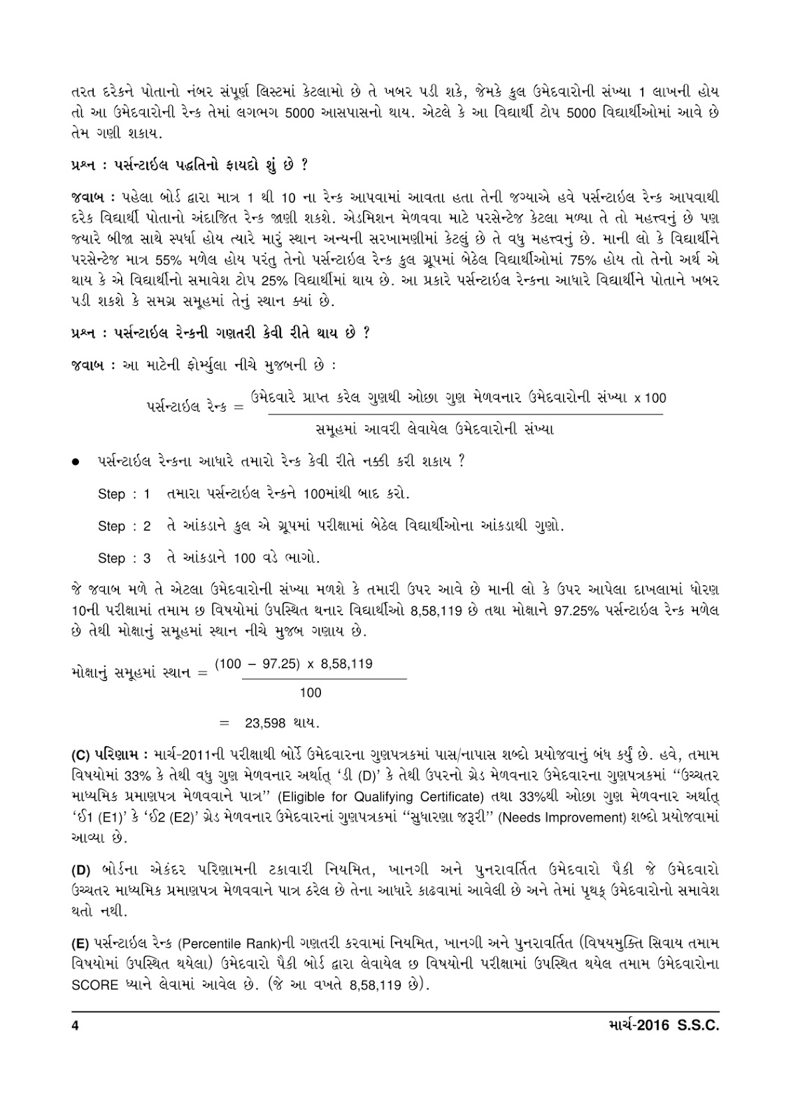 Know About Calculation of Percentile Rank in GSEB Exam