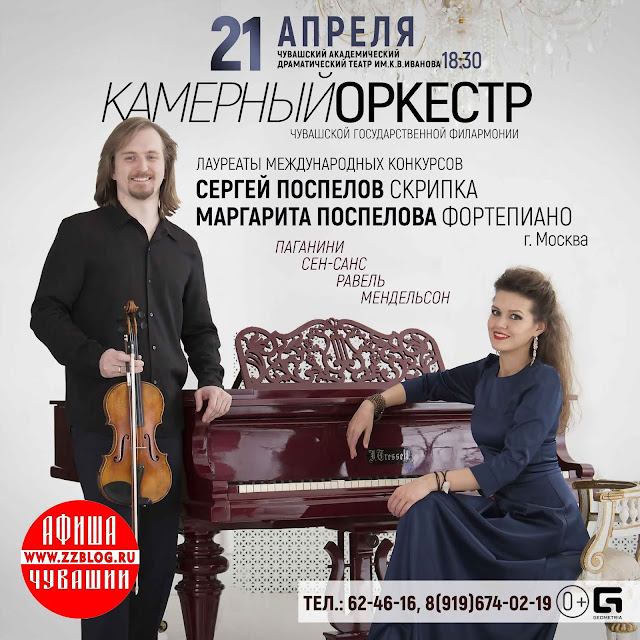 Сергей Поспелов и Маргарита Поспелова