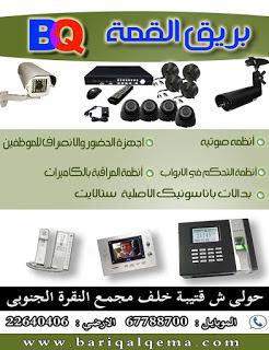 كيفية اختيار كاميرات المراقبة | كاميرات مراقبة | بريق القمة | الكويت %25D9%2583%25D8%25A7%25D9%2585%25D9%258A%25D8%25B1%25D8%25A7%25D8%25AA%2B%25D8%25A7%25D9%2584%25D9%2585%25D8%25B1%25D8%25A7%25D9%2582%25D8%25A8%25D8%25A9%25D8%258C%25D8%25AA%25D8%25B1%25D9%2583%25D9%258A%25D8%25A8%2B%25D9%2583%25D8%25A7%25D9%2585%25D9%258A%25D8%25B1%25D8%25A7%25D8%25AA%2B%25D8%25A7%25D9%2584%25D9%2585%25D8%25B1%25D8%25A7%25D9%2582%25D8%25A8%25D8%25A9%2B%25D9%2581%25D9%258A%2B%25D9%2585%25D9%2583%25D8%25A7%25D9%2586%25D8%258C%25D8%25A7%25D9%2586%25D8%25AA%25D8%25B1%25D9%2583%25D9%2585%2B%25D8%25AF%25D9%258A%25D8%25AC%25D9%258A%25D8%25AA%25D8%25A7%25D9%2584%25D8%258C%25D8%25A7%25D9%2586%25D8%25AA%25D8%25B1%25D9%2583%25D9%2585%2B%25D9%2585%25D8%25B1%25D8%25A6%25D9%258A%25D8%258C%25D8%25A7%25D8%25AC%25D9%2587%25D8%25B2%25D8%25A9%2B%25D8%25A7%25D9%2586%25D8%25B0%25D8%25A7%25D8%25B1%25D8%258C%25D8%25A7%25D9%2586%25D8%25B8%25D9%2585%25D9%2587%2B%25D8%25A7%25D9%2584%25D8%25AD%25D8%25B6%25D9%2588%25D8%25B1%2B%25D9%2588%25D8%25A7%25D9%2584%25D8%25A7%25D9%2586%25D8%25B5%25D8%25B1%25D8%25A7%25D9%2581%25D8%258C%25D9%2583%25D8%25A7%25D9%2585%25D9%258A%25D8%25B1%25D8%25A7%25D8%25AA%2B%25D9%2585%25D8%25B1%25D8%25A7%25D9%2582%25D8%25A8%25D8%25A9%25D8%258C%25D9%2586%25D8%25B8%25D8%25A7%25D9%2585%2B%25D8%25A7%25D9%2584%25D8%25A8%25D8%25B5%25D9%2585%25D8%25A9%25D8%258C%25D8%25B5%25D9%258A%25D8%25A7%25D9%2586%25D9%2587%2B%25D9%2583%25D8%25A7%25D9%2585%25D9%258A%25D8%25B1%25D8%25A7%25D8%25AA%2B%25D8%25A7%25D9%2584%25D9%2585%25D8%25B1%25D8%25A7%25D9%2582%25D8%25A8%25D8%25A9%25D8%258C%25D8%25A7%25D9%2586%25D8%25AA%25D8%25B1%25D9%2583%25D9%2585