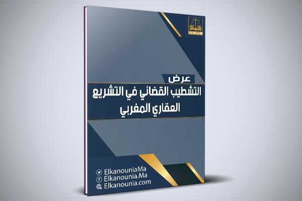 التشطيب القضائي في التشريع العقاري المغربي PDF
