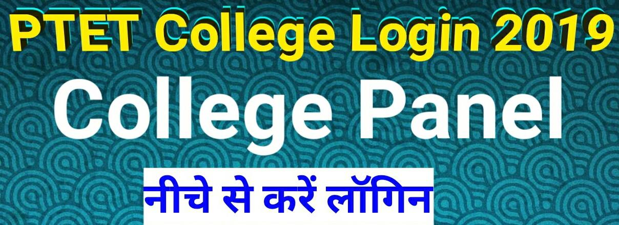 Ptet college login, ptet college registration, bed college registration in Hindi details, ptet2019 college login