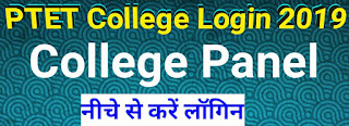 Ptet college login, ptet college registration, bed college registration in Hindi details, ptet2019 college login