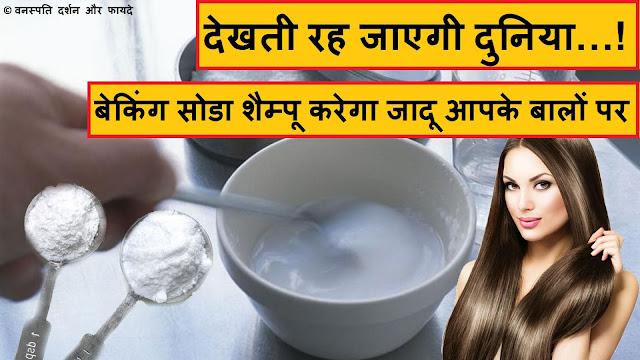 Dekhti Rah Jayegi Duniya Baking Soda Shampoo Karega Jaadu Aapke Baalon Par