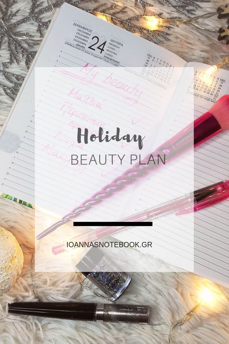 Πλάνο ομορφιάς για να είσαι όμορφη στις γιορτές χωρίς εκπλήξεις | Ioanna's Notebook