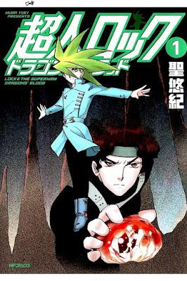 超人ロック ドラゴンズブラッド 第01巻 [Chojin Rock Dragons Blood vol 01] rar free download updated daily