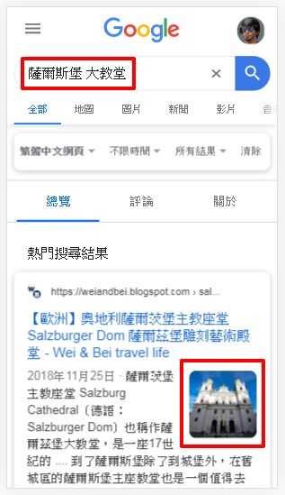 google-search-result-title-thumbnail-snippet-2.jpg-Google 搜尋結果顯示的文章標題、摘要、縮圖,跟你想的不一樣