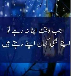 Lovely Sad Poetry,Romantic poetry,Sad Poetry,Iqbal Poetry