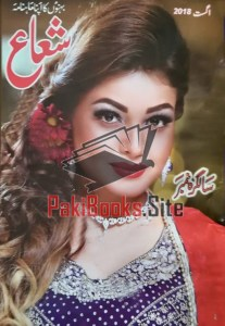 Shuaa Digest August 2018 Free Download