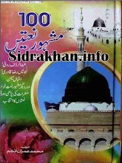 naat book