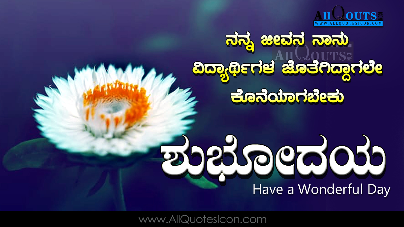 Good Morning Quotes For Friends In Kannada Best Quote 2017
